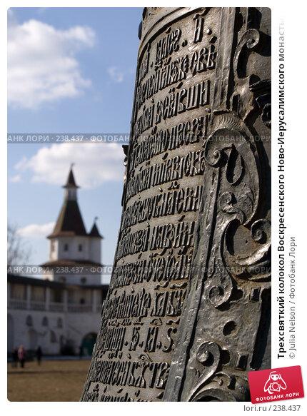 Купить «Трехсвяткий колокол Воскресенского Ново-Иерусалимского монастыря», фото № 238437, снято 29 марта 2008 г. (c) Julia Nelson / Фотобанк Лори