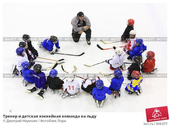 Тренер и детская хоккейная команда на льду, эксклюзивное фото № 304077, снято 29 мая 2008 г. (c) Дмитрий Нейман / Фотобанк Лори