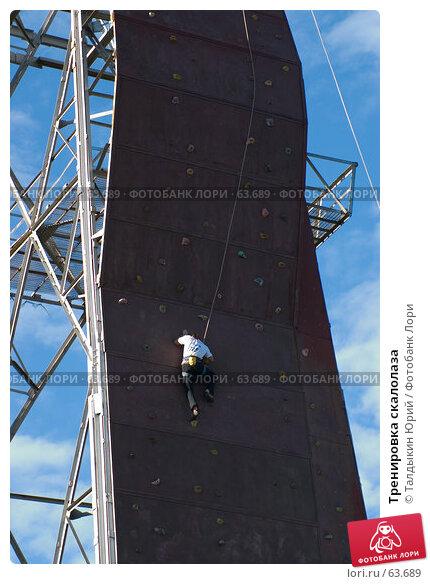 Тренировка скалолаза, фото № 63689, снято 19 июля 2007 г. (c) Талдыкин Юрий / Фотобанк Лори