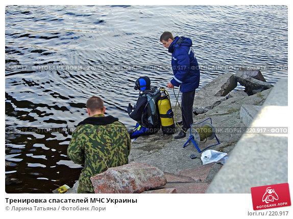 Тренировка спасателей МЧС Украины, фото № 220917, снято 9 марта 2008 г. (c) Ларина Татьяна / Фотобанк Лори