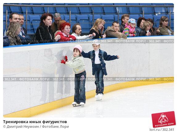 Тренировка юных фигуристов, эксклюзивное фото № 302341, снято 18 мая 2008 г. (c) Дмитрий Неумоин / Фотобанк Лори
