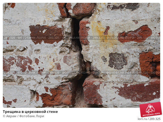Трещина в церковной стене, фото № 289325, снято 10 мая 2008 г. (c) Аврам / Фотобанк Лори
