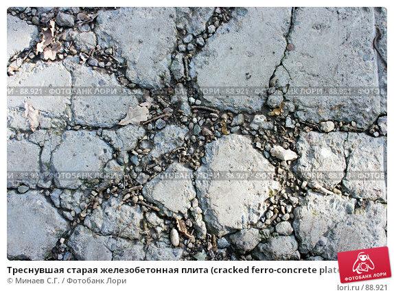 Треснувшая старая железобетонная плита (cracked ferro-concrete plate), фото № 88921, снято 22 сентября 2007 г. (c) Минаев С.Г. / Фотобанк Лори