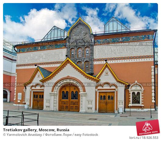 Купить «Tretiakov gallery, Moscow, Russia», фото № 18926553, снято 17 февраля 2020 г. (c) easy Fotostock / Фотобанк Лори