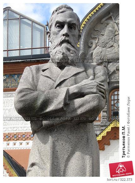Третьяков П.М., фото № 322373, снято 29 мая 2008 г. (c) Parmenov Pavel / Фотобанк Лори