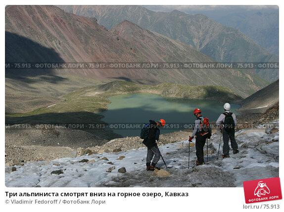 Три альпиниста смотрят вниз на горное озеро, Кавказ, фото № 75913, снято 19 июля 2007 г. (c) Vladimir Fedoroff / Фотобанк Лори