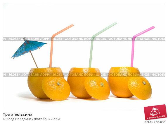 Три апельсина, фото № 86033, снято 18 сентября 2007 г. (c) Влад Нордвинг / Фотобанк Лори