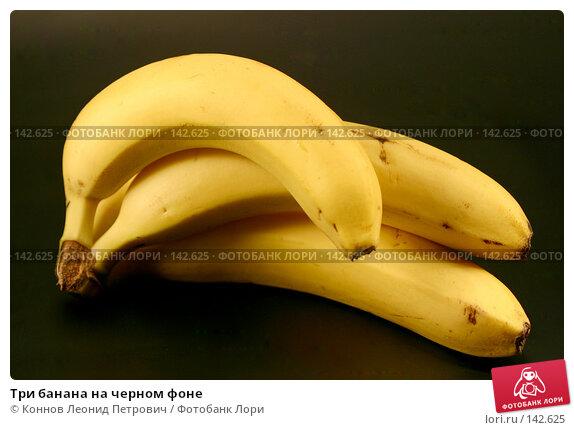 Три банана на черном фоне, фото № 142625, снято 2 декабря 2007 г. (c) Коннов Леонид Петрович / Фотобанк Лори