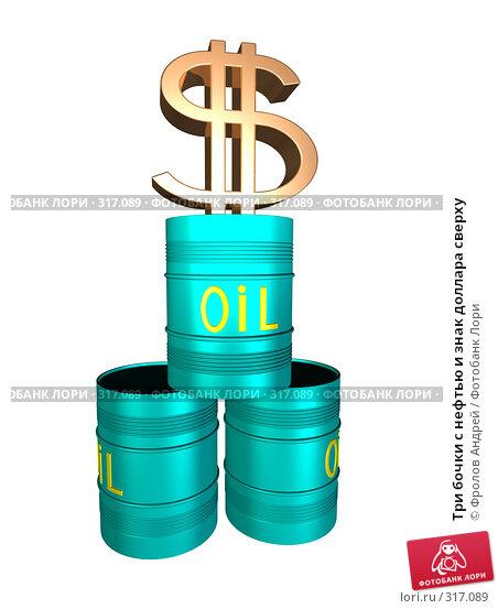 Три бочки с нефтью и знак доллара сверху, фото № 317089, снято 24 мая 2017 г. (c) Фролов Андрей / Фотобанк Лори