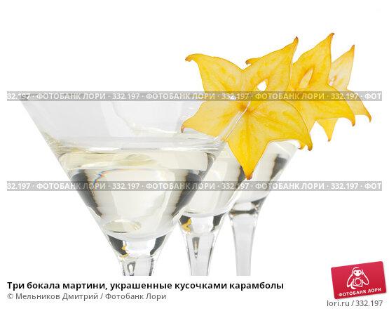 Три бокала мартини, украшенные кусочками карамболы, фото № 332197, снято 20 мая 2008 г. (c) Мельников Дмитрий / Фотобанк Лори