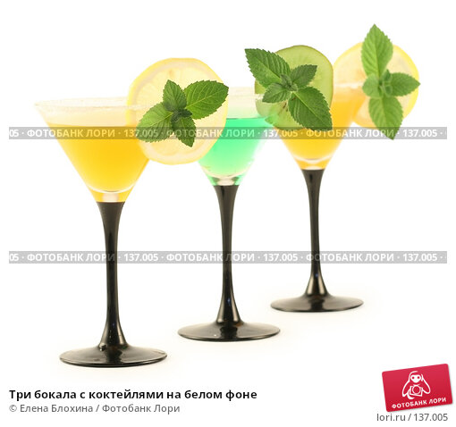Купить «Три бокала с коктейлями на белом фоне», фото № 137005, снято 1 июля 2007 г. (c) Елена Блохина / Фотобанк Лори