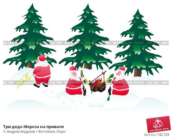 Три деда Мороза на привале, иллюстрация № 142729 (c) Андрей Андреев / Фотобанк Лори