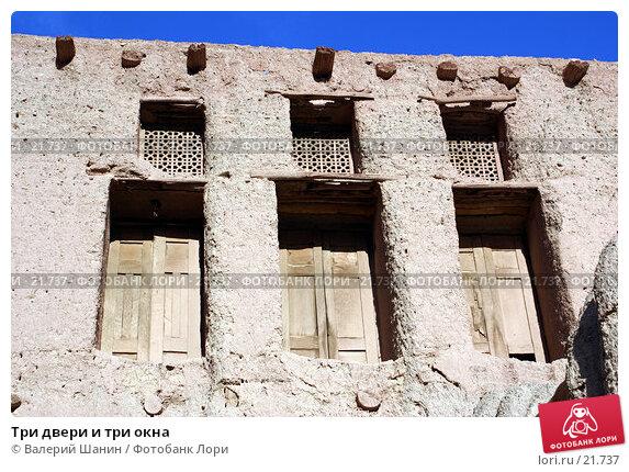 Купить «Три двери и три окна», фото № 21737, снято 23 ноября 2006 г. (c) Валерий Шанин / Фотобанк Лори