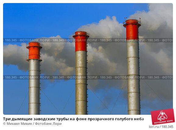 Три дымящие заводские трубы на фоне прозрачного голубого неба, фото № 180345, снято 27 мая 2017 г. (c) Михаил Михин / Фотобанк Лори