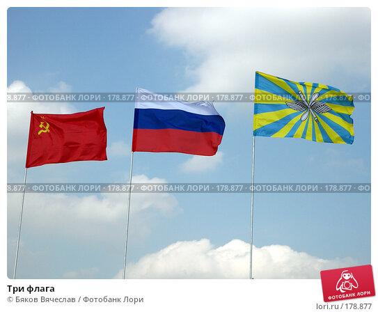 Три флага, фото № 178877, снято 25 августа 2007 г. (c) Бяков Вячеслав / Фотобанк Лори