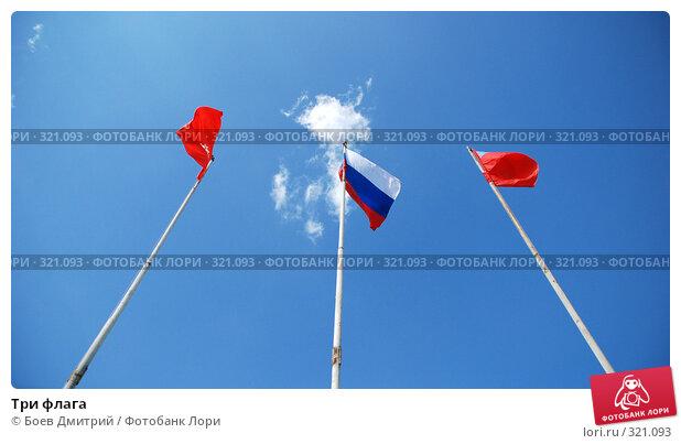 Три флага, фото № 321093, снято 30 мая 2008 г. (c) Боев Дмитрий / Фотобанк Лори