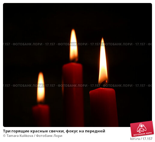 Три горящие красные свечки, фокус на передней, фото № 17157, снято 10 февраля 2007 г. (c) Tamara Kulikova / Фотобанк Лори