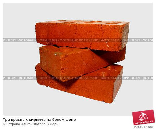 Три красных кирпича на белом фоне, фото № 8081, снято 21 ноября 2005 г. (c) Петрова Ольга / Фотобанк Лори