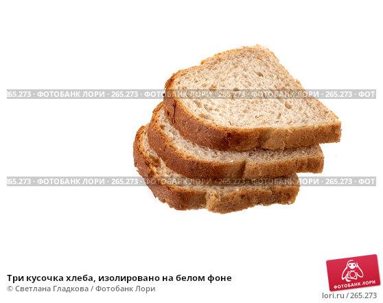 Три кусочка хлеба, изолировано на белом фоне, фото № 265273, снято 12 февраля 2008 г. (c) Cветлана Гладкова / Фотобанк Лори