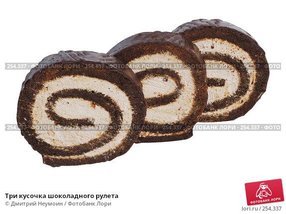 Три кусочка шоколадного рулета, эксклюзивное фото № 254337, снято 21 апреля 2006 г. (c) Дмитрий Неумоин / Фотобанк Лори