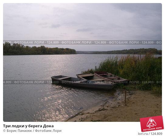 Три лодки у берега Дона, фото № 124809, снято 7 сентября 2006 г. (c) Борис Панасюк / Фотобанк Лори