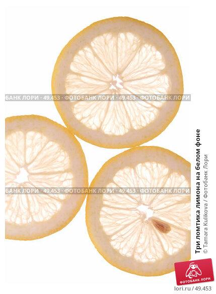 Три ломтика лимона на белом фоне, фото № 49453, снято 2 июня 2007 г. (c) Tamara Kulikova / Фотобанк Лори