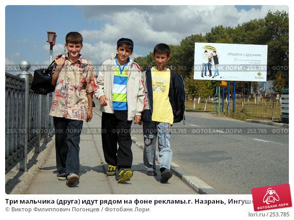 Три мальчика (друга) идут рядом на фоне рекламы.г. Назрань, Ингушетия, фото № 253785, снято 27 сентября 2006 г. (c) Виктор Филиппович Погонцев / Фотобанк Лори
