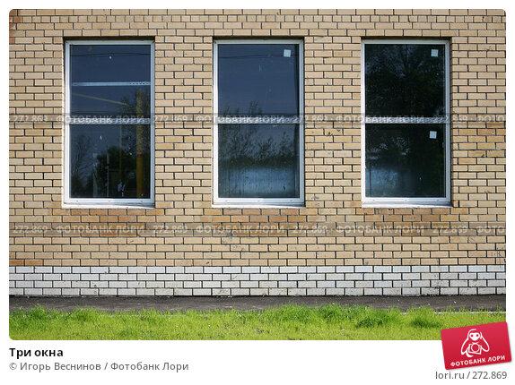 Купить «Три окна», фото № 272869, снято 4 мая 2008 г. (c) Игорь Веснинов / Фотобанк Лори