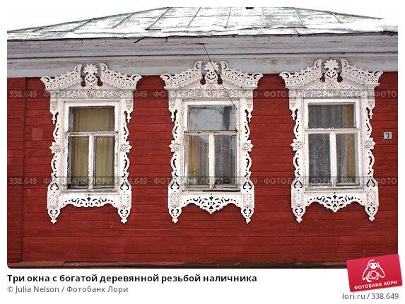 Три окна с богатой деревянной резьбой наличника, фото № 338649, снято 25 февраля 2008 г. (c) Julia Nelson / Фотобанк Лори