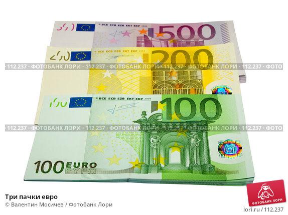Купить «Три пачки евро», фото № 112237, снято 17 января 2007 г. (c) Валентин Мосичев / Фотобанк Лори