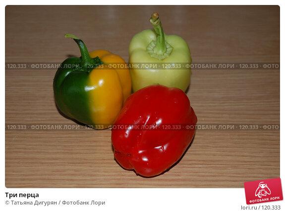 Три перца, фото № 120333, снято 17 сентября 2007 г. (c) Татьяна Дигурян / Фотобанк Лори