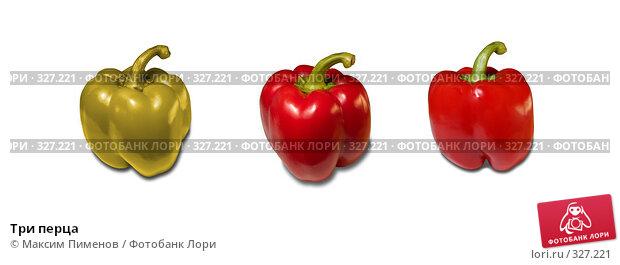 Три перца, фото № 327221, снято 24 декабря 2006 г. (c) Максим Пименов / Фотобанк Лори