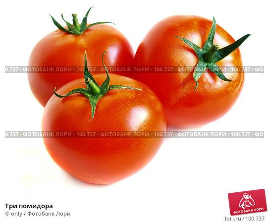 Купить «Три помидора», фото № 100737, снято 24 февраля 2007 г. (c) only / Фотобанк Лори