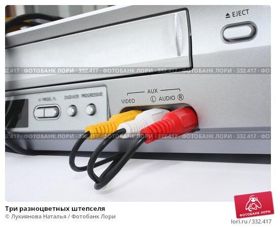Три разноцветных штепселя, фото № 332417, снято 16 июня 2008 г. (c) Лукиянова Наталья / Фотобанк Лори