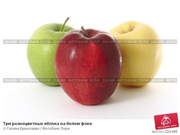 Купить «Три разноцветных яблока на белом фоне», фото № 224949, снято 16 марта 2008 г. (c) Галина Ермолаева / Фотобанк Лори
