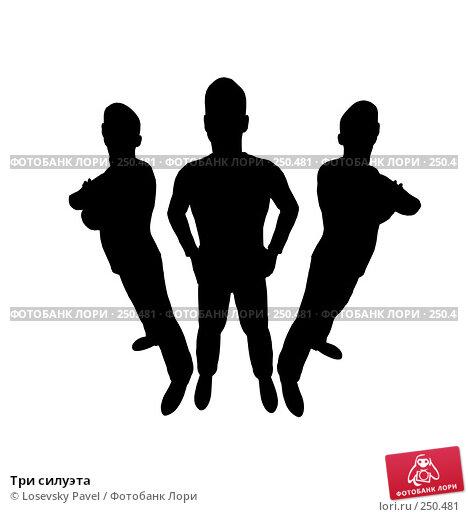 Три силуэта, иллюстрация № 250481 (c) Losevsky Pavel / Фотобанк Лори
