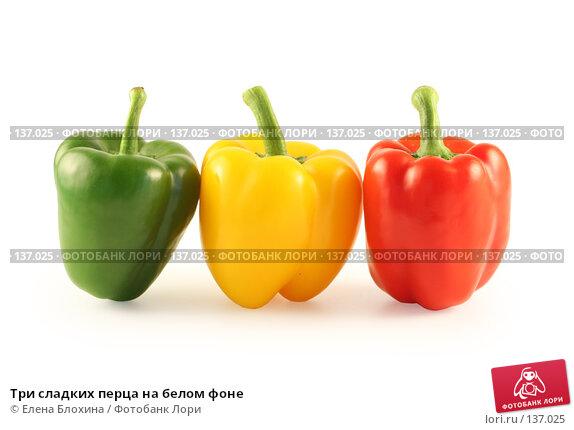 Купить «Три сладких перца на белом фоне», фото № 137025, снято 24 июля 2007 г. (c) Елена Блохина / Фотобанк Лори