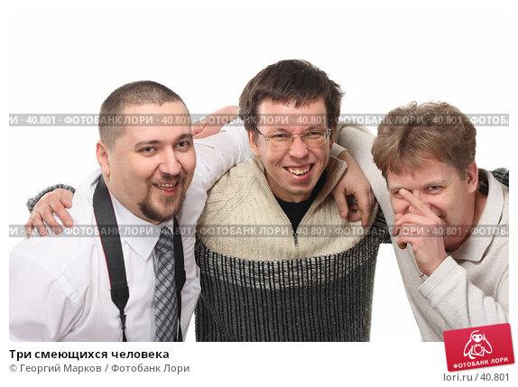 Три смеющихся человека, фото № 40801, снято 8 марта 2007 г. (c) Георгий Марков / Фотобанк Лори