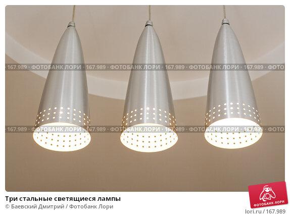 Три стальные светящиеся лампы, фото № 167989, снято 6 января 2008 г. (c) Баевский Дмитрий / Фотобанк Лори