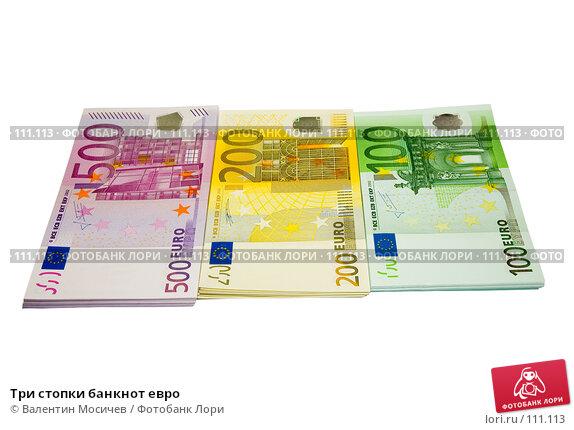 Три стопки банкнот евро, фото № 111113, снято 17 января 2007 г. (c) Валентин Мосичев / Фотобанк Лори