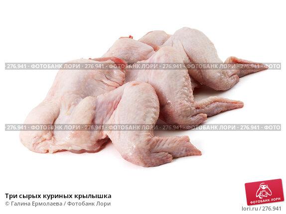 Три сырых куриных крылышка, фото № 276941, снято 29 февраля 2008 г. (c) Галина Ермолаева / Фотобанк Лори