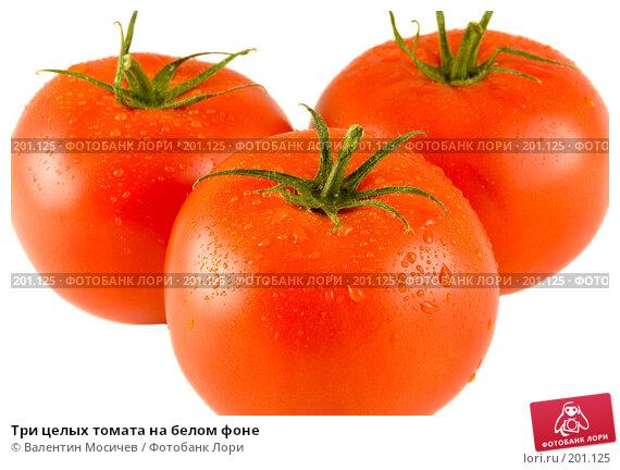 Три целых томата на белом фоне, фото № 201125, снято 14 октября 2007 г. (c) Валентин Мосичев / Фотобанк Лори