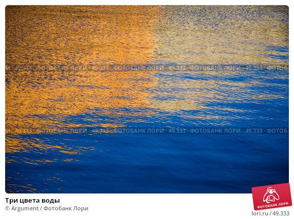 Три цвета воды, фото № 49333, снято 19 декабря 2006 г. (c) Argument / Фотобанк Лори