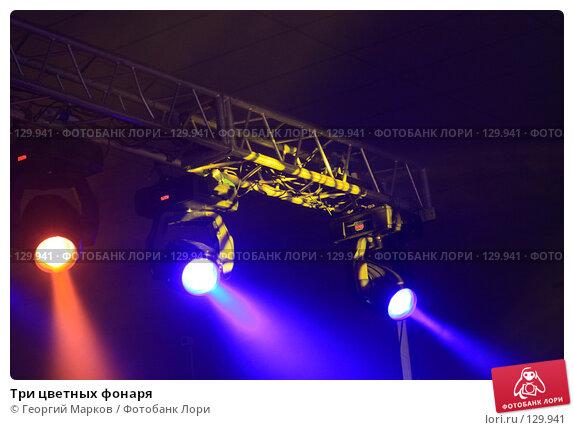 Три цветных фонаря, фото № 129941, снято 17 марта 2007 г. (c) Георгий Марков / Фотобанк Лори