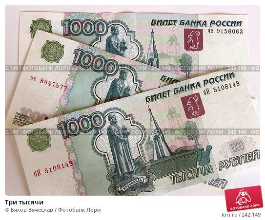 Три тысячи, фото № 242149, снято 21 марта 2008 г. (c) Бяков Вячеслав / Фотобанк Лори