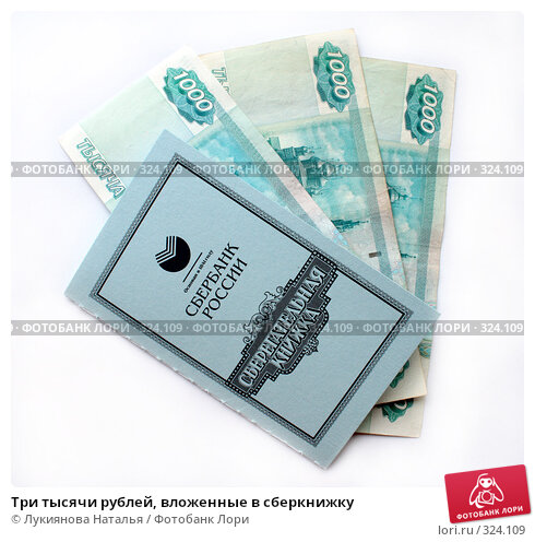 Три тысячи рублей, вложенные в сберкнижку, фото № 324109, снято 9 июня 2008 г. (c) Лукиянова Наталья / Фотобанк Лори