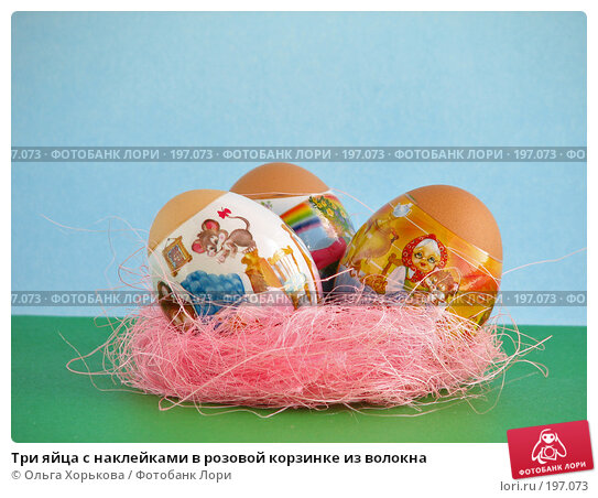 Три яйца с наклейками в розовой корзинке из волокна, фото № 197073, снято 8 апреля 2007 г. (c) Ольга Хорькова / Фотобанк Лори