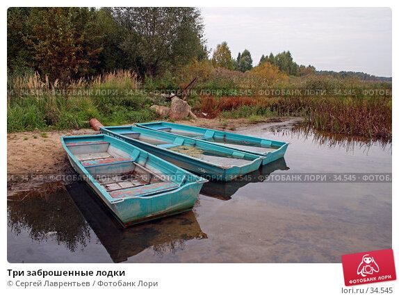 Три заброшенные лодки, фото № 34545, снято 21 сентября 2006 г. (c) Сергей Лаврентьев / Фотобанк Лори