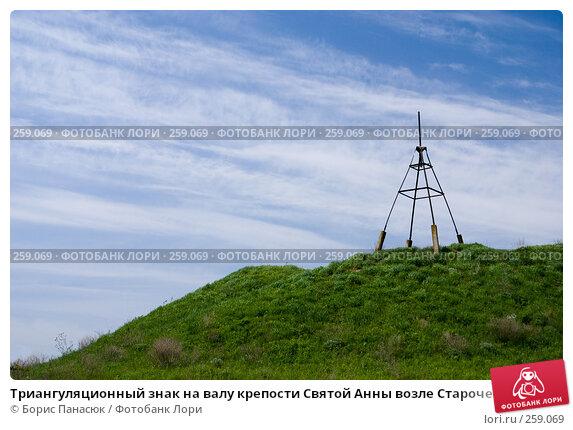 Триангуляционный знак на валу крепости Святой Анны возле Старочеркасска Ростовской области, фото № 259069, снято 19 апреля 2008 г. (c) Борис Панасюк / Фотобанк Лори