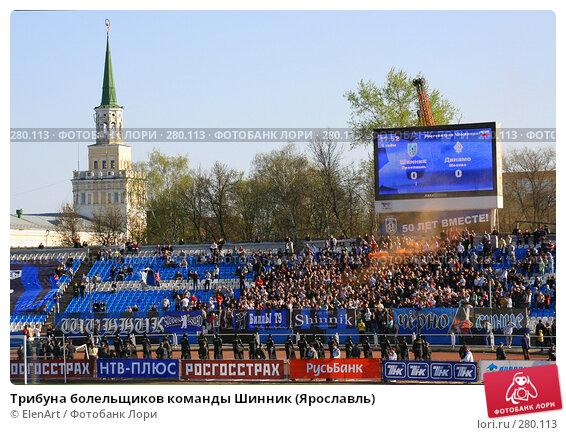 Трибуна болельщиков команды Шинник (Ярославль), фото № 280113, снято 26 июня 2017 г. (c) ElenArt / Фотобанк Лори